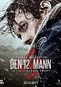 Фильм «12-й человек» (2017)