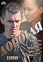 Сериал «Дорогая» (2013)