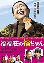 Фільм «Фуку-чан из апартаментов «Фуку-Фуку»» (2014)