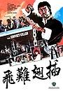 Фільм «Cha chi nan fei» (1980)