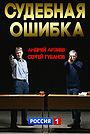 Серіал «Судебная ошибка» (2013)