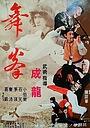 Фільм «Танец смерти» (1976)