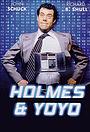 Серіал «Holmes and Yo-Yo» (1976 – 1977)