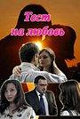 Сериал «Тест на любовь» (2013)