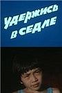 Фільм «Удержись в седле» (1987)