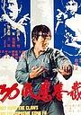 Фільм «Кулак ярости 3» (1979)