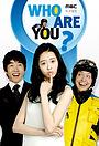 Сериал «Кто ты?» (2008)
