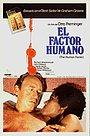 Фільм «Людський чинник» (1979)