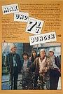 Фильм «Max und siebeneinhalb Jungen» (1980)