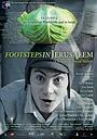 Фильм «Шагая по Иерусалиму» (2013)