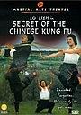 Фільм «Wu xing ba quan» (1977)