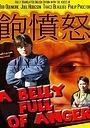 Фільм «A Belly Full of Anger» (2012)