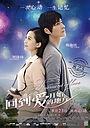Фільм «Мгновение любви» (2013)