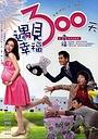 Серіал «300 дней счастья» (2013 – ...)