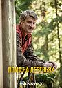Серіал «Дома на деревьях» (2013 – ...)