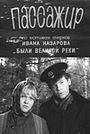 Фільм «Пассажир» (1975)
