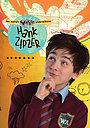 Серіал «Хэнк Зипзер» (2014 – 2016)
