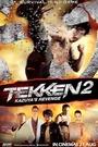Фільм «Теккен 2» (2014)