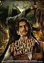 Фильм «Детектив Бёмкеш Бакши» (2015)