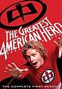 Серіал «Величайший американский герой» (1981 – 1983)