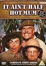 Серіал «Це й наполовину не гаряча мама» (1974 – 1981)