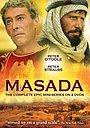 Серіал «Масада» (1981)