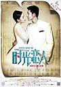 Фільм «Вечная любовь» (2013)