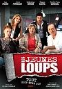 Сериал «Les Jeunes Loups» (2014 – ...)