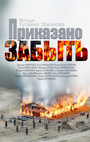 Фильм «Приказано забыть» (2014)