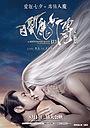 Фільм «Белокурая невеста из Лунного Королевства» (2014)