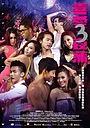 Фільм «Лан Квай Фонг 3» (2014)