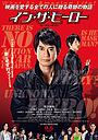 Фильм «Внутри героя» (2014)