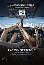 Сериал «Окрыленные» (2015)