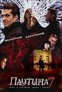 Сериал «Паутина 7» (2013)