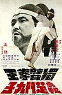 Фільм «Однорукий боксер» (1976)