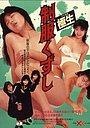 Фільм «Seifuku kuzushi» (1987)