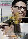 Фільм «Сложная история» (2013)