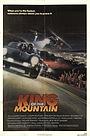 Фильм «Царь горы» (1981)