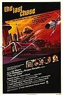 Фільм «Последняя погоня» (1981)
