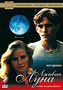 Фільм «Лживая Луна» (1981)