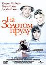Фільм «На золотому ставку» (1981)