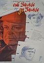 Фильм «От зимы до зимы» (1981)