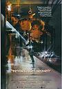Фільм «Гроши с неба» (1981)