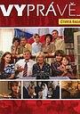 Сериал «Замечательные времена» (2009 – 2013)