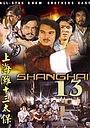 Фільм «Чертова дюжина из Шанхая» (1984)