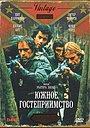 Фільм «Південна гостинність» (1981)