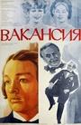 Фильм «Вакансия» (1981)