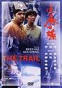 Фільм «След» (1983)