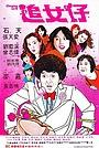 Фільм «Гоняясь за девушками» (1981)