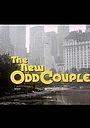 Сериал «Новая странная парочка» (1982 – 1983)
